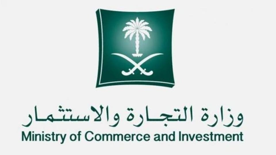 Ministry of Trade and Investment