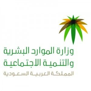 Ministry of Human Resources